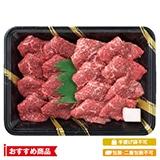 神戸牛 焼肉用