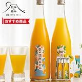日本の極み 朝のジュース2本セット 写真入りメッセージカード(有料)込