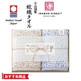 今治謹製 紋織タオル バスタオル2枚セット 写真入りメッセージカード(有料)込