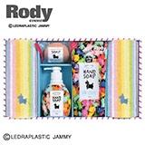 ロディ ハンドソープ&タオルセット B 写真入りメッセージカード(有料)込