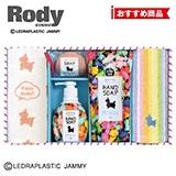 ロディ ハンドソープ&タオルセット C 写真入りメッセージカード(有料)込