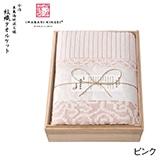 今治謹製 紋織タオル タオルケット ピンク 写真入りメッセージカード(有料)込