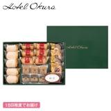 ホテルオークラ洋菓子アソートギフトA(お名入れ)
