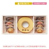 小松製菓 名入れバウムクーヘン&焼菓子セット(お名入れ) 写真入りメッセージカード(有料)込