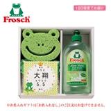 フロッシュ 洗剤キッチンギフトA(お名入れ) 写真入りメッセージカード(有料)込