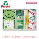 フロッシュ 洗剤キッチンギフトB(お名入れ)