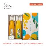 日本の極み 朝のジュース2本セット名入れカード付(お名入れ)
