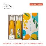 日本の極み 朝のジュース2本セット名入れカード付(お名入れ)  写真入りメッセージカード(有料)込