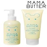 ママバター しっかり保湿セット