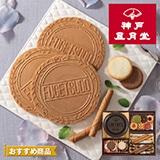 神戸風月堂 ゴーフル・焼菓子3種セット