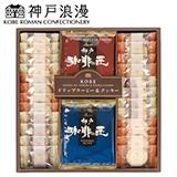 神戸浪漫 神戸の珈琲の匠&クッキーセットB