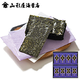 山形屋海苔店 紫薫海苔詰合せ(個包装)B