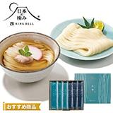 日本の極み 名古屋よしだ麺乾麺セットA