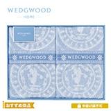 ウェッジウッド  寝具 タオルケット2枚セット