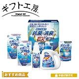 ギフト工房 抗菌消臭EXギフトA