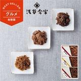 [浅草今半] 牛肉佃煮3種詰合せ