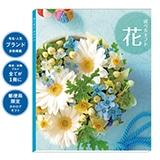 選べるギフト 花