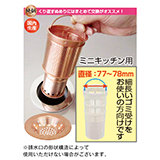 スリム型銅バスケット・銅製受け皿付き