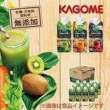 カゴメ 野菜生活100 Smoothie Wベリー&ヨーグルトMix