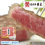 米沢牛 「A5限定」ロースステーキ