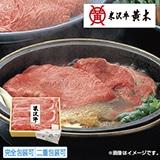 米沢牛 「A5限定」すき焼用
