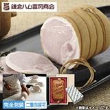伝統の布巻きロースハム(木箱入)KDA−1100
