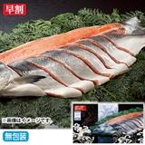 新巻鮭(半身)