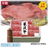 米沢牛霜降りロースすき焼用(黄木味噌タレ付)