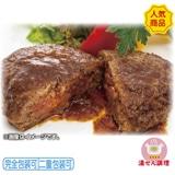 米沢牛入り焼きハンバーグセット(8個入)