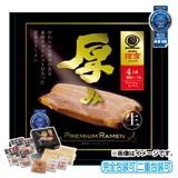 喜多方ラーメン「厚み」4食