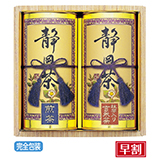 静岡銘茶詰合せ SZ−25