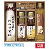 美食ファクトリー調味料ギフト RIH−30