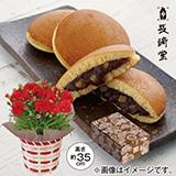 赤のカーネーション&長崎堂 栗入りみかさ