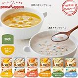 じっくりコトコトスープ 6種セット