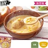丸ごとじゃがいも入りコーンスープ(8食入)