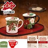 小川コーヒーアソートB 100P