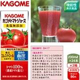 カゴメ トマトジュース 食塩無添加B
