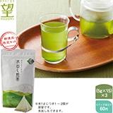 静岡牧之原茶「望」 水出し煎茶