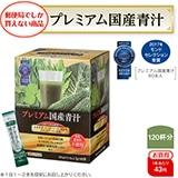 プレミアム国産青汁 2箱