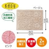 乾度良好(R) サニーバスマット(45×60cm) 2枚セット(ベージュ&ピンク)