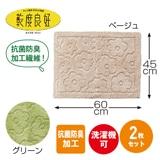 乾度良好(R) サニーバスマット(45×60cm) 2枚セット(ベージュ&グリーン)