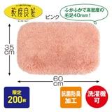 乾度良好(R) バスミューズミレニアム(35×60cm)(ピンク)