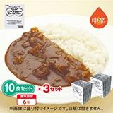 エスビー食品 備蓄用ビーフカレー10食セット(3セット)