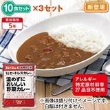 温めずにおいしい野菜カレー10食セット(3セット)