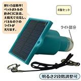 ペットボトル用ソーラーライト(4個セット)