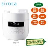 シロカ 電気圧力鍋 2L(ホワイト)