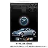 フェアレディZ(Z33)B2サイズタペストリー