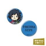 鬼滅の刃 缶バッジセット【05.冨岡義勇】
