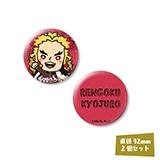 鬼滅の刃 缶バッジセット【08.煉獄杏寿郎】