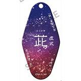「呪術廻戦」モーテルキーホルダー  〜呪〜 【7月上旬以降発送予定】